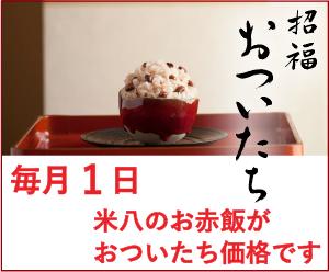 yonehachi-otsuitachi