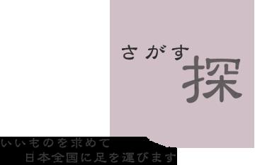 【探す】いいものを求めて日本全国に足を運びます