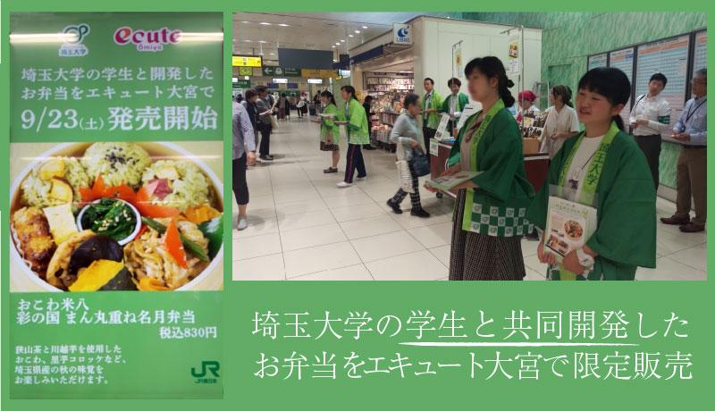 埼玉大学の学生と共同開発