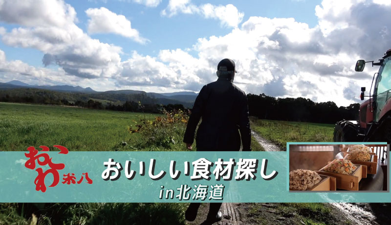 おいしい食材探し in北海道