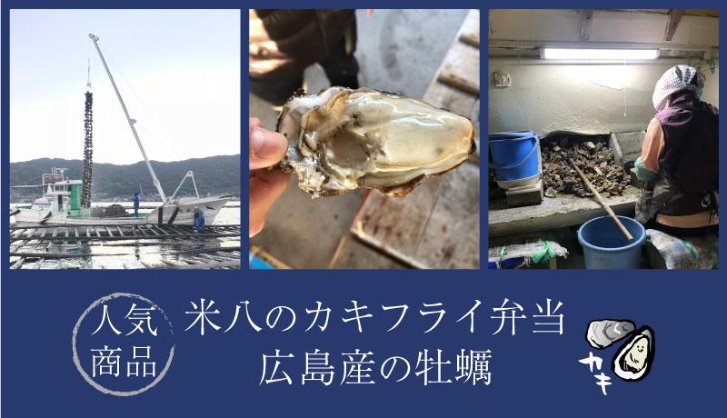 米八のカキフライ弁当広島産の牡蠣