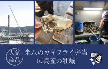 広島県牡蠣の養殖場と工場視察