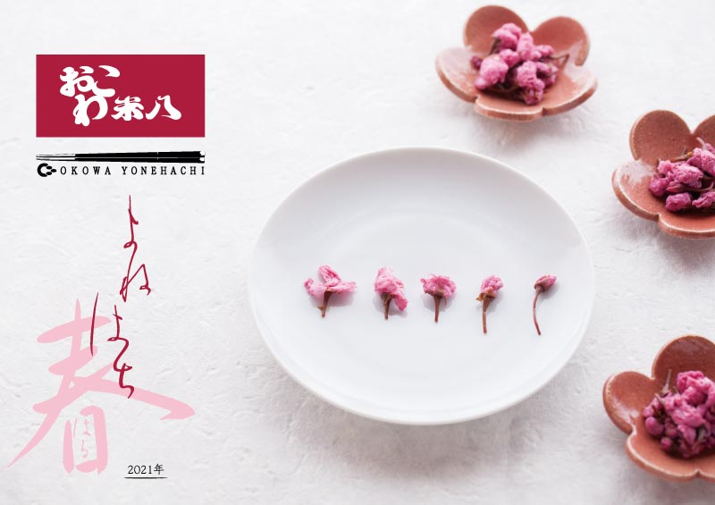 2021春のお弁当カタログ