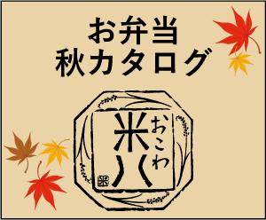 秋カタログ