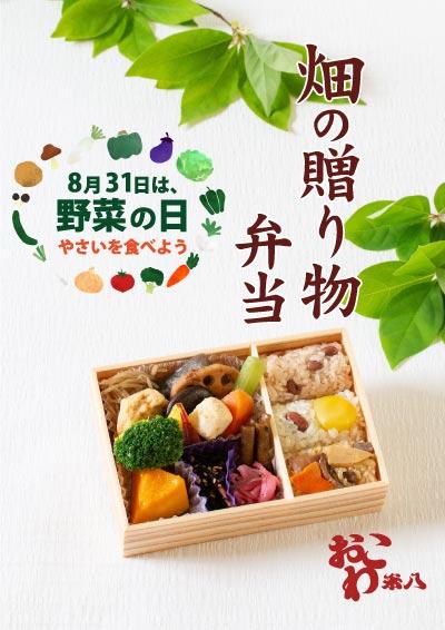 野菜の贈り物弁当pop