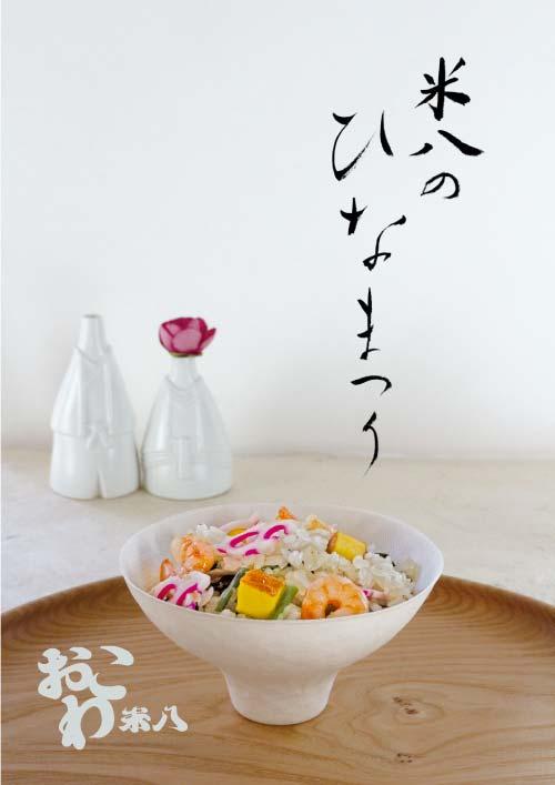 米八のひなまつり