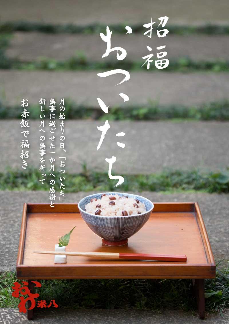 otsuitachi
