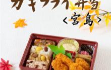広島産カキフライ弁当 ~宮島~