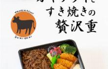 広島産カキフライと すき焼きの贅沢重