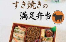 蟹おこわとすき焼きの満足弁当