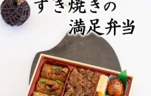 蟹とすき焼きの満足弁当