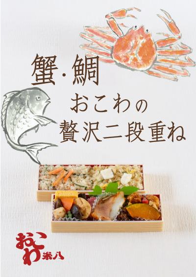 蟹・鯛おこわの 贅沢二段重ねpop