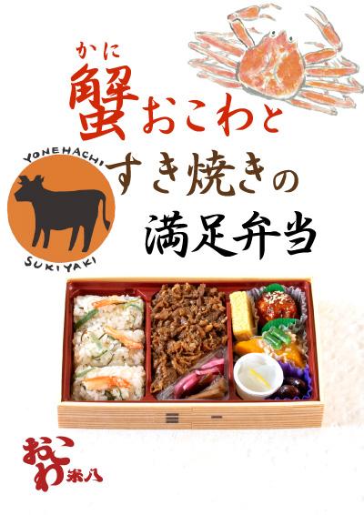 蟹おこわとすき焼きの満足弁当pop