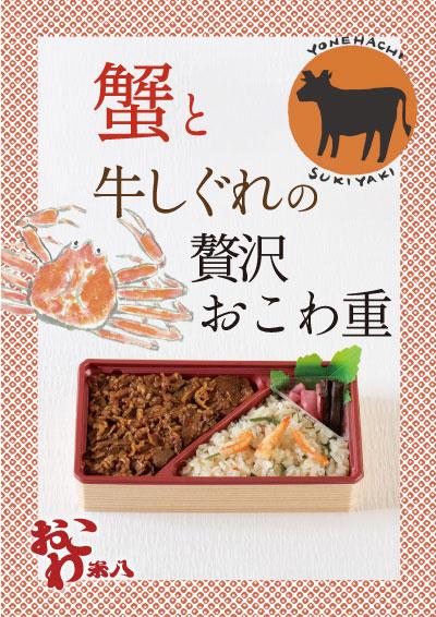 蟹と牛しぐれの贅沢おこわ重pop