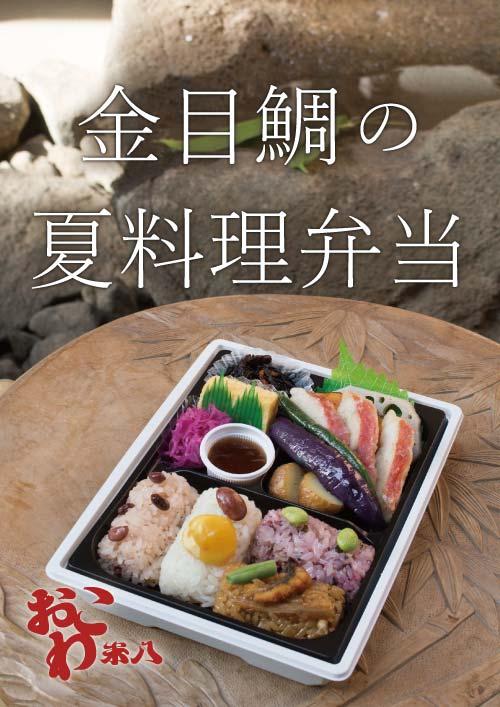 金目鯛の夏料理弁当