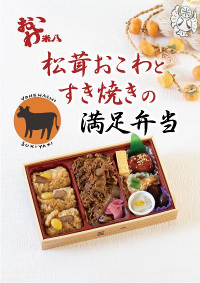 松茸おこわとすき焼きの満足弁当