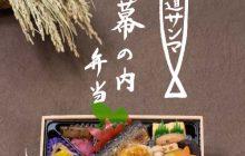 北海道サンマ 秋の幕の内弁当