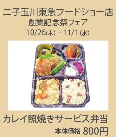 二子玉川東急フードショー店