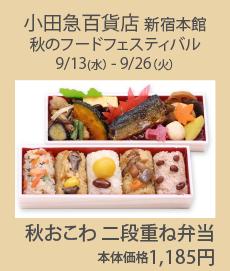 小田急百貨店 新宿本館