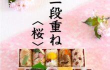 米八二段重ね<桜>pop