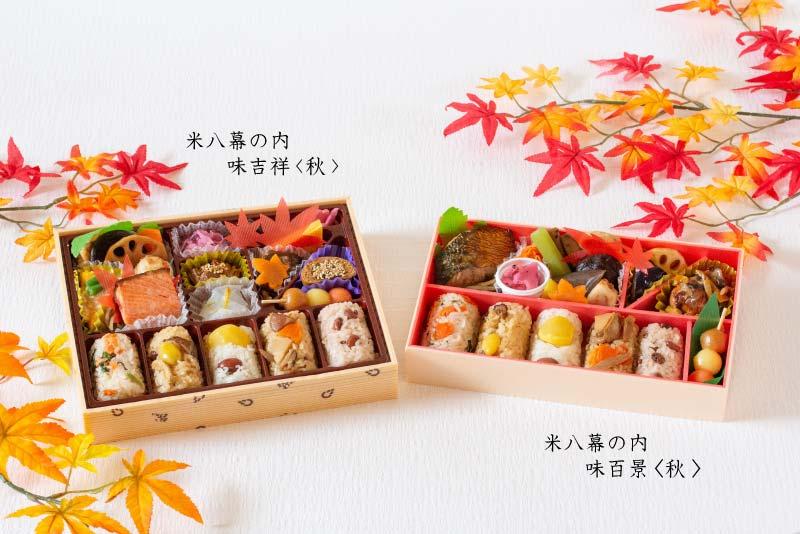 米八幕の内(秋)