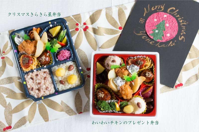 米八のクリスマスお弁当