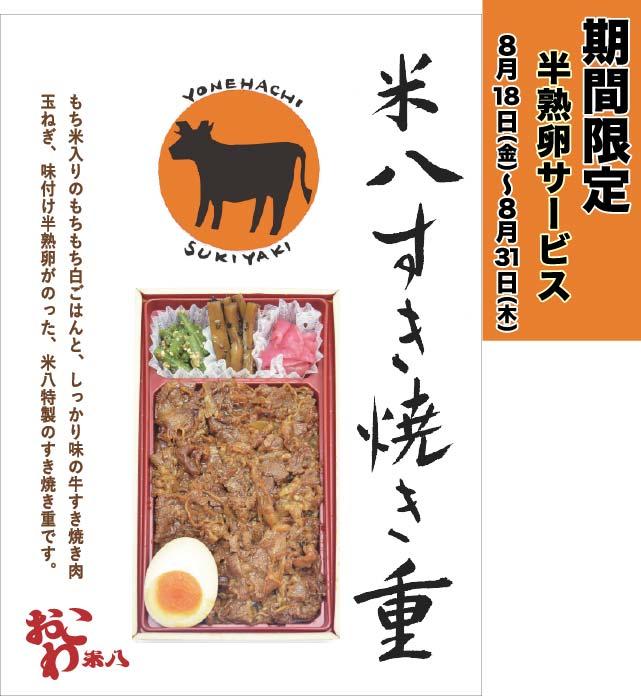 米八すき焼き重