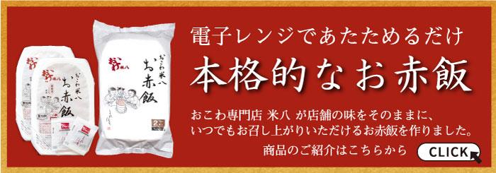 お赤飯(包装米飯)