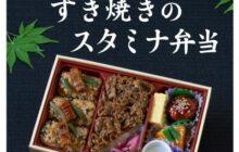 鰻おこわとすき焼きのスタミナ弁当pop
